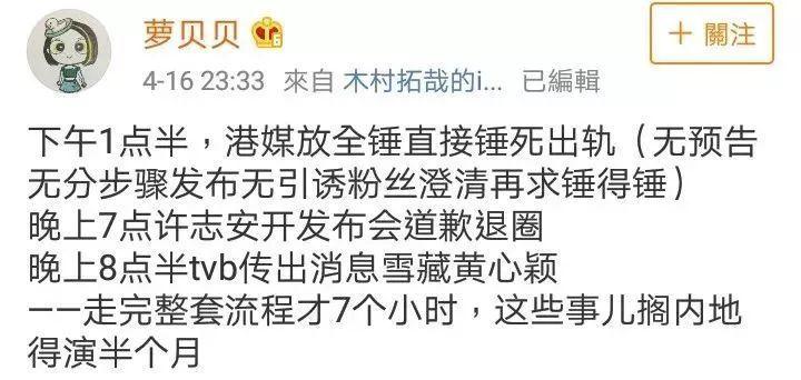 比许志安出轨更刺激的,是香港媒体的标题!哈哈哈哈哈哈!!