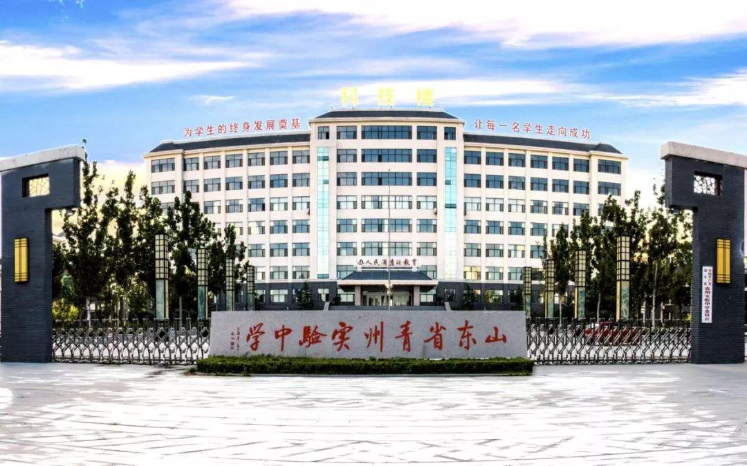 【探校】之走进山东省青州实验中学