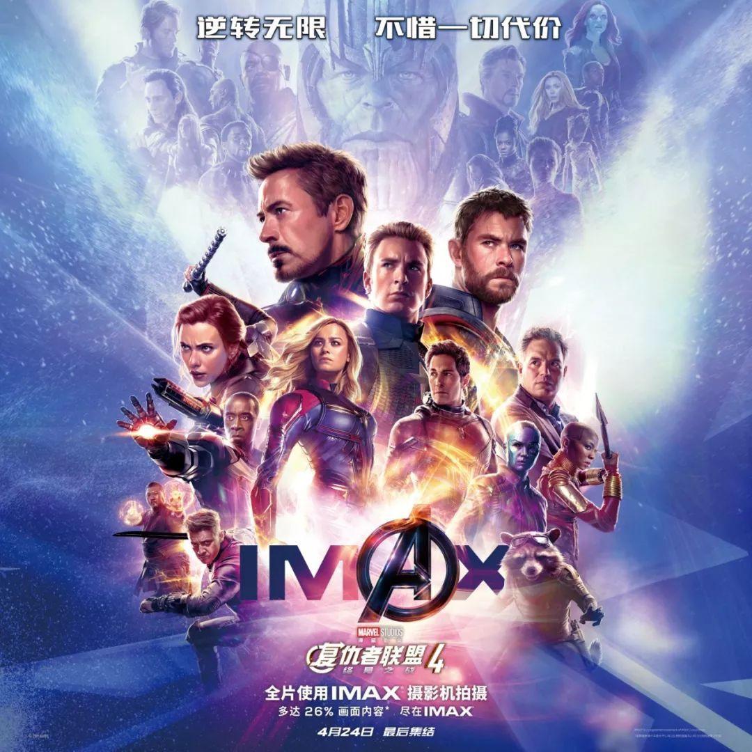 20张《复联4》IMAX影戏票免费收!!速戳→
