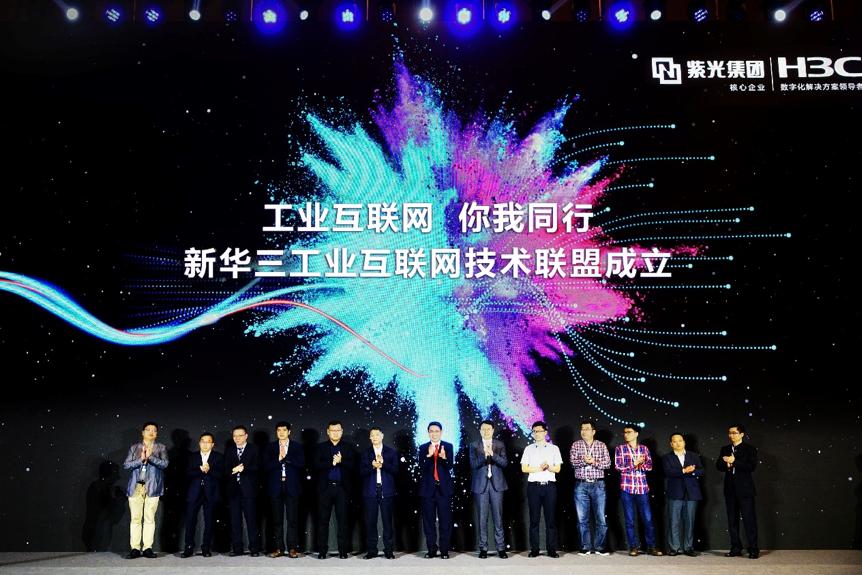 新华三工业互联网技术联盟成立