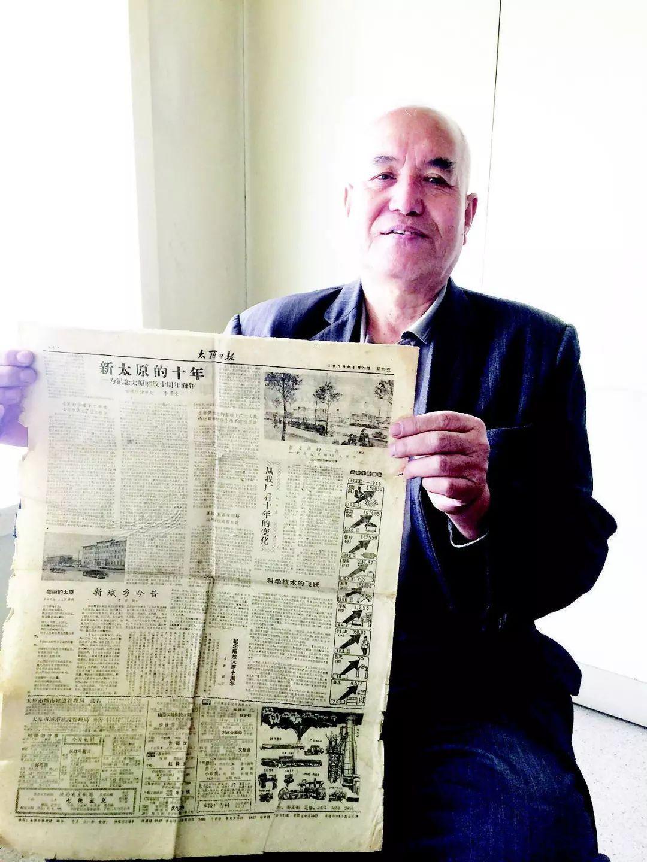 55年前的一份太原日报