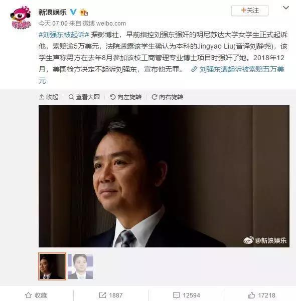 刘强东再被起诉:杀死性侵受害者的,是疯狂的舆论(图3)