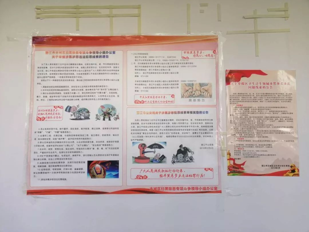 麗江市古城區衛生健康系統著力強化掃黑除惡專項斗爭宣傳發動工作