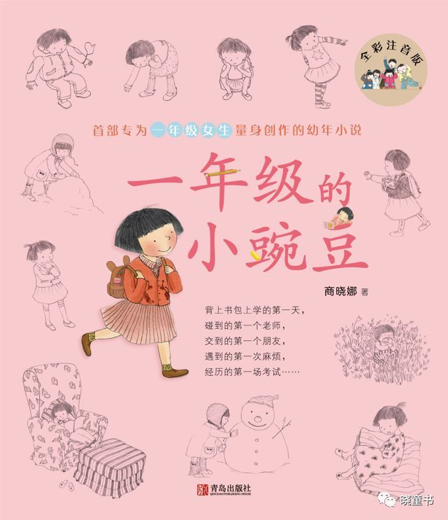 """【动态】著名儿童文学家商晓娜要来上饶""""护苗""""啦"""
