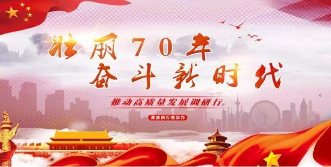 """【壮丽70年 奋斗新时代】新区将建""""北京大学临床医学院"""""""