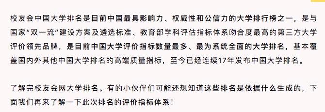 211中国大学排行榜_校友会发布最新211大学排名,上榜学校有你中意的吗?