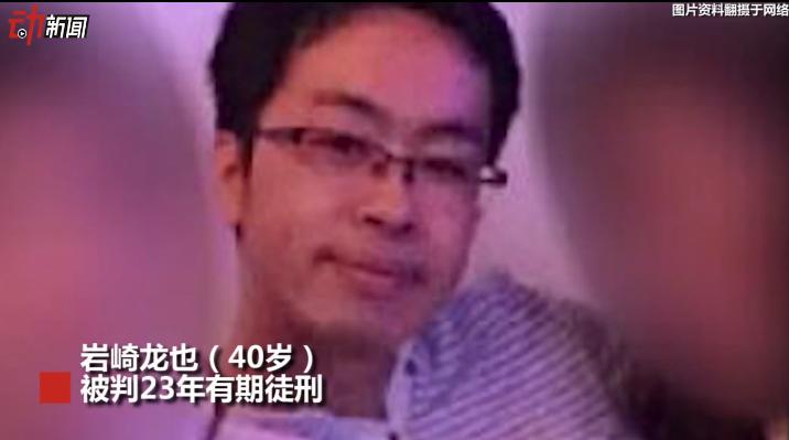 <strong>中国姐妹在日遇害案续:东京高院撤销一审判决,发回重审</strong>