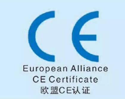 产品出口欧盟CE认证办理插图