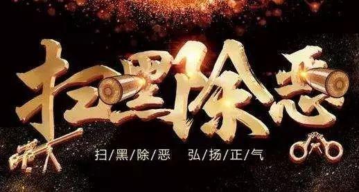 """【扫黑除恶】涉嫌为黑恶势力充当""""保护伞"""" 紫云县3人接受审查调查"""