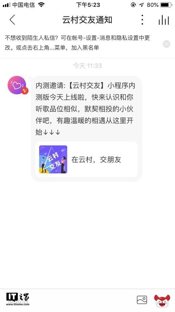 """网易云音乐内测""""云村交友""""小程序"""