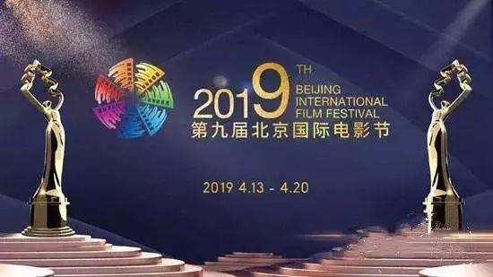 「话娱琅琊榜」  Top1:北影节北京市场签约额超300亿元,同比增长18.5%;新媒股份今日上市,发行价格为36.1元/股