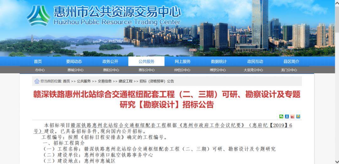 总投资32.7亿元!惠州北站综合交通枢纽市政超级配套来了!