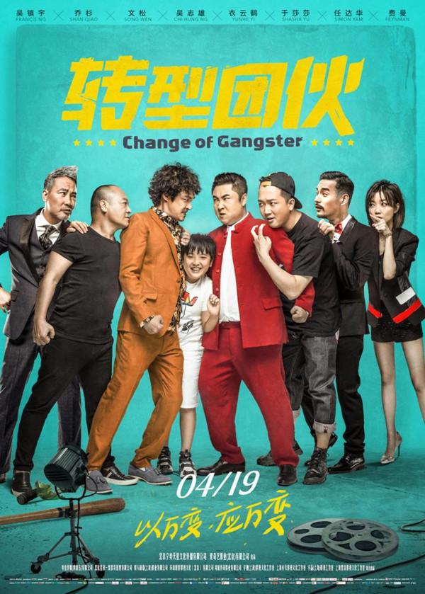 《转型团伙》:吴镇宇是个好演员,但没有要随便当导演了