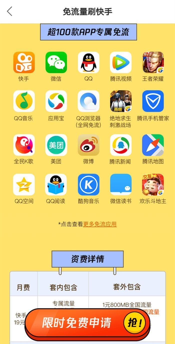 中国联通快手卡来了!月费最低9元,比王卡更加实惠?