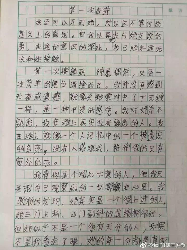 """六年级学生的""""暗恋""""作文,网友直呼""""要逆天""""!"""