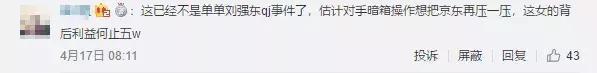 刘强东再被起诉:杀死性侵受害者的,是疯狂的舆论(图9)