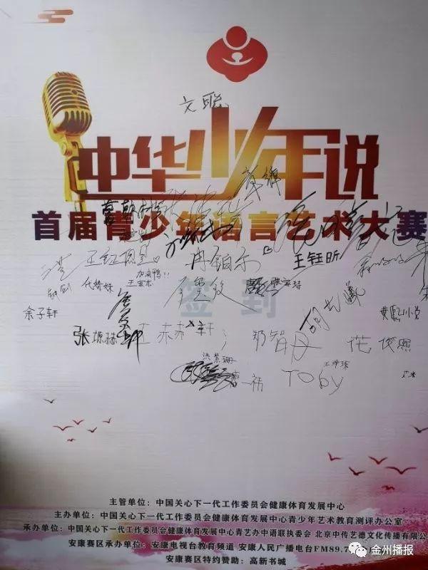 <b>中华少年说——首届青少年语言艺术大赛新闻发布会</b>