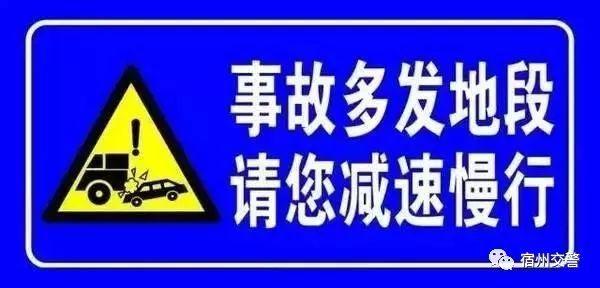 <b>曝光丨宿州交警公布第一季度交通事故多发路段</b>