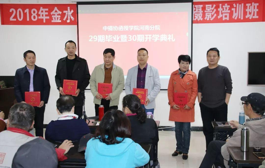 <b>北京摄影函授学院河南分院30期开学典礼圆满举行</b>