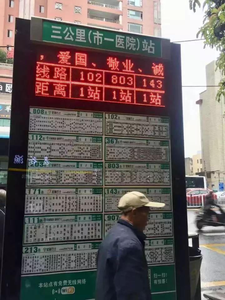 """长沙等公交车不用再""""盲""""等,500个电子站牌已开通"""