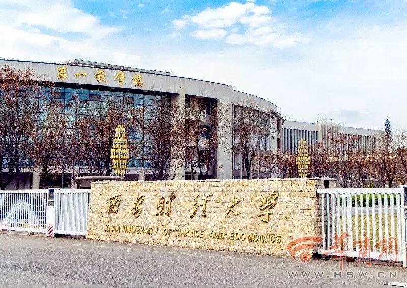 <strong>西安财经大学正式揭牌 校领导:将迎来全新的历史阶段</strong>