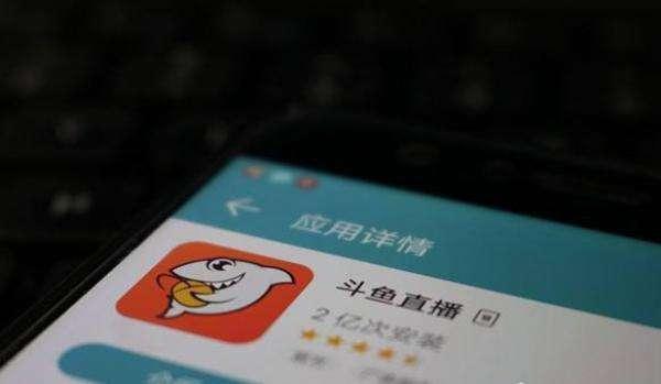 斗鱼直播平台上市前夕公布营收,去年收入高达40亿!