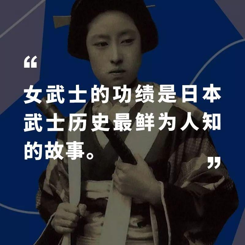 日本的女武士是如何消失在历史中的?