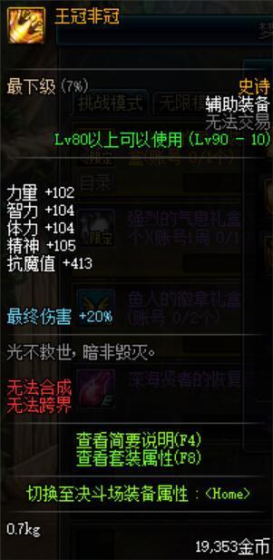 dnf裝備品級排行_DNF武器品級問題
