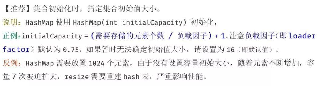 为什么阿里巴巴建议集合初始化时,指定集合容量大小?_HashMap