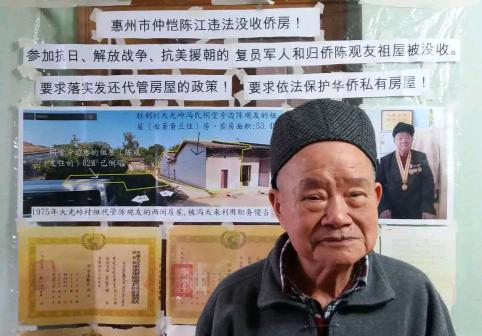 92岁抗战老兵祖屋被村干部侵占