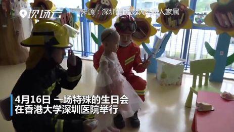 【907 | 暖心】一个四岁女孩的梦想,却惊动了消防员们!