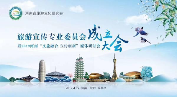 """媒旅融合:河南有了""""旅游宣传专业委员会"""""""