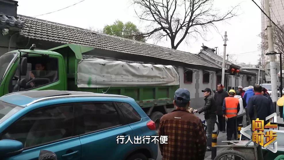 【向前一步】助政府居民搭建信任桥梁 共同解决北京胡同停车难问题