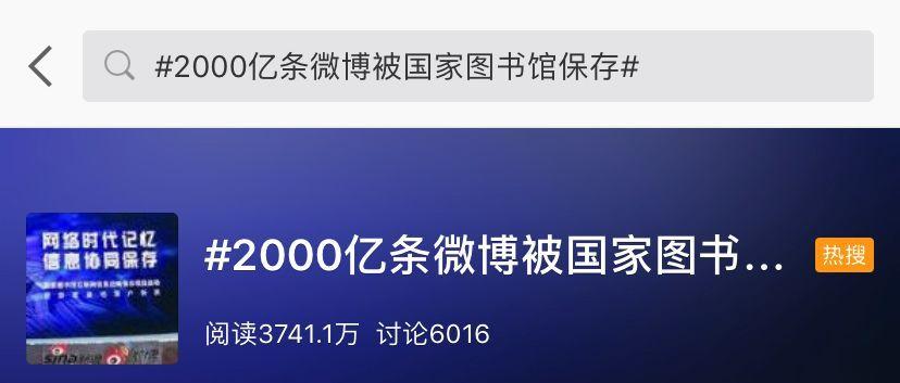 2000亿条!微博将全被国家图书馆保存,网友:后人能懂我的梗吗?