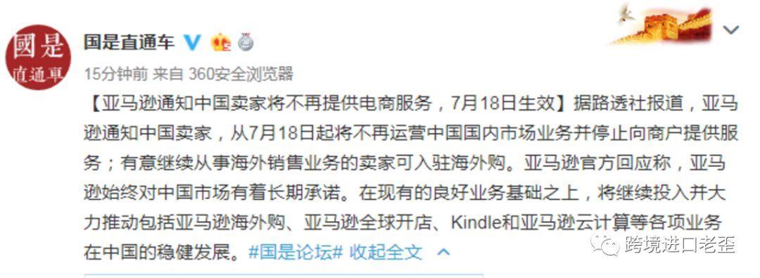 7月18日关闭中国本土业务?亚马逊正式回应