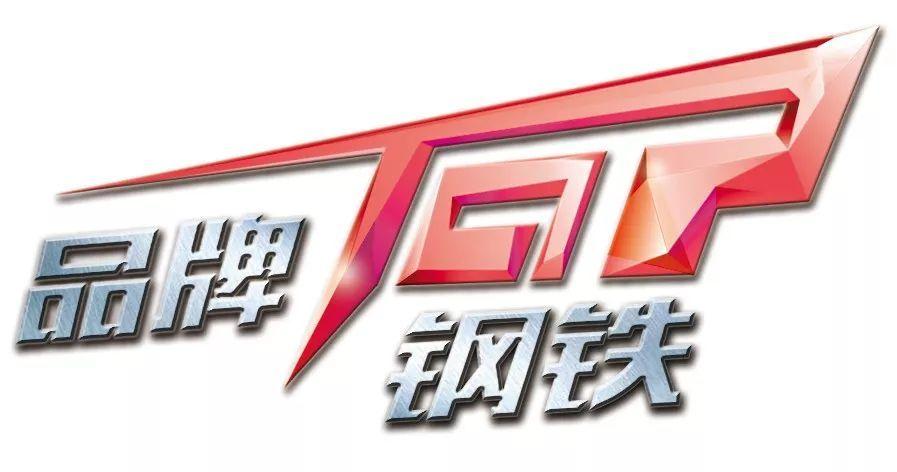 <b>【品牌建设】快为陕钢集团品牌建设点赞!</b>