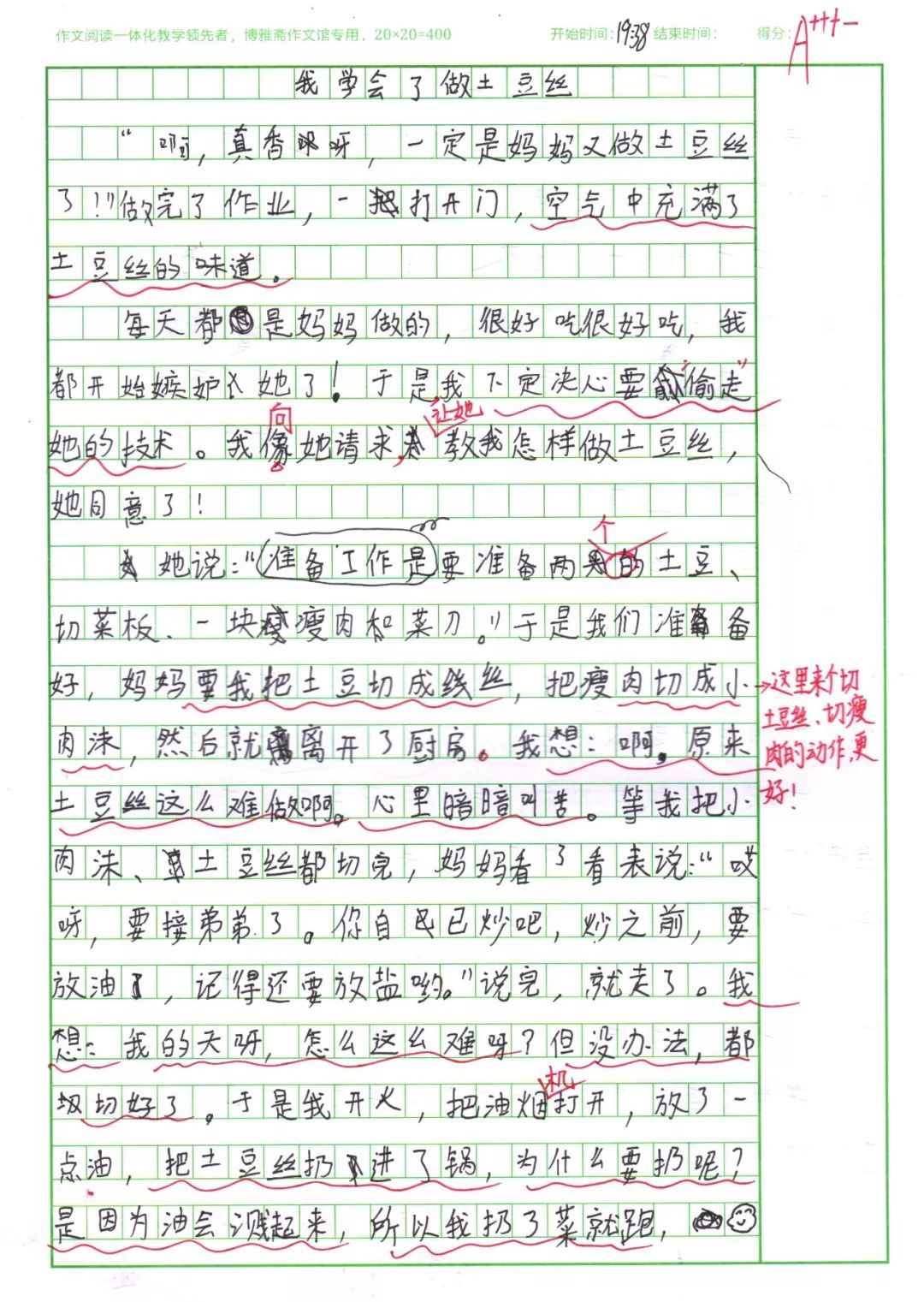 我学会了吹葫芦丝   王燿宸   深圳耀华实验学校三(t6)班   我学会了做土豆丝   张若琳   荔园外国语西校区三(4)班