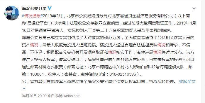北京警方通报:对一涉案P2P平台26名高管采取强制措施,待还资金超11亿元