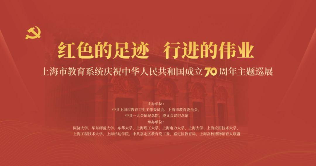 """""""红色的足迹 行进的伟业""""上海市教育系统庆祝中华人民共和国成立70周年主题巡展活动开幕"""