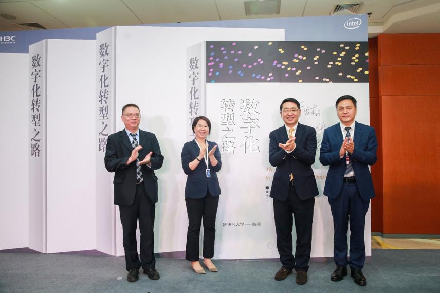 新华三发布《数字化转型之路》