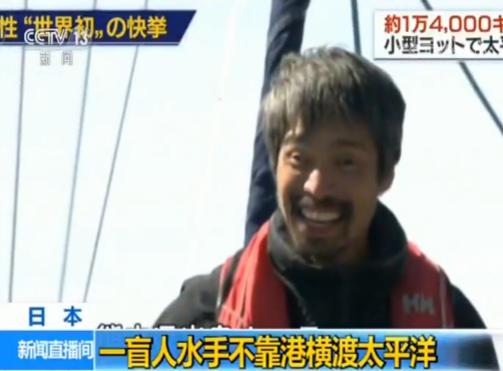 历时近两个月日本一盲人水手操纵帆船不靠港横渡太平洋