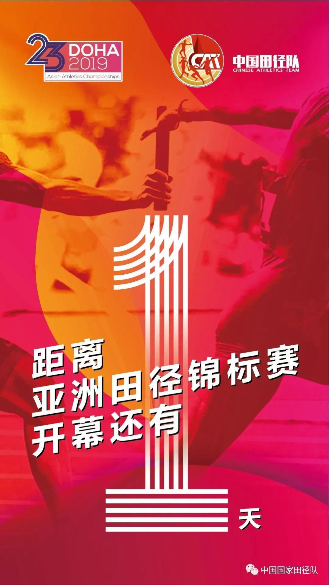 亚锦赛倒计时1天!中国田径备战在多哈