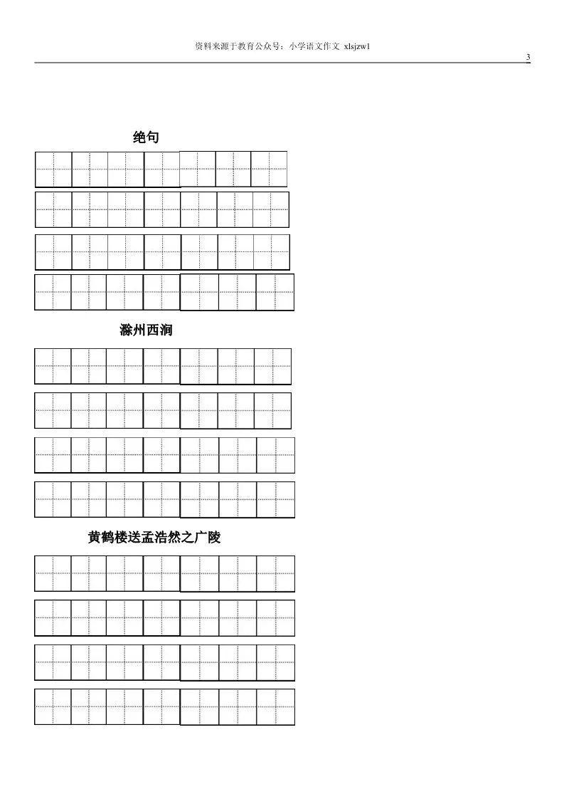 2019新苏教版三下看拼音写词语 田字格版图片