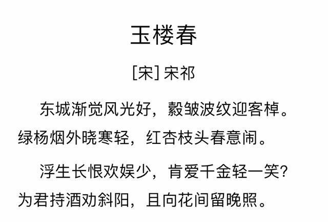 """""""红杏尚书""""多情郎,他用一首词成就奇遇爱情,用才华成就事业"""