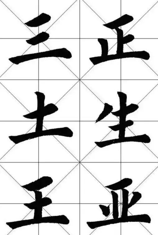 二、以悬针竖为主笔的组合   一个字只有一个主题笔画,其他笔画皆为从属笔画.
