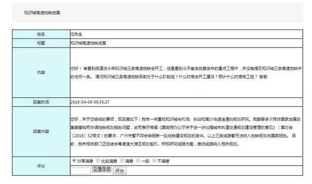 新一轮地铁规划广州市发改委最新咨询回复,南沙业主喜忧兼具
