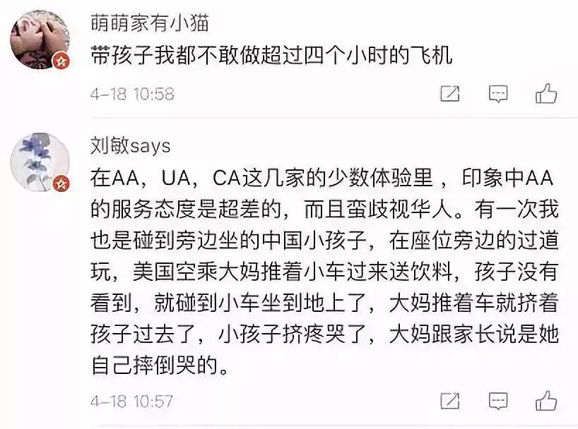"""六名中国乘客被美航""""请""""下飞机,网友吵起来了!"""