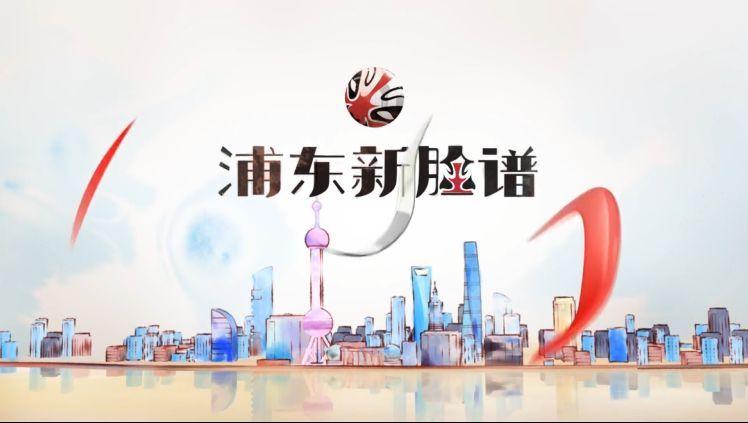 东方卫视财经栏目_锁定本周日 今晚8:30,上海东方卫视·财经频道《浦东新脸谱》