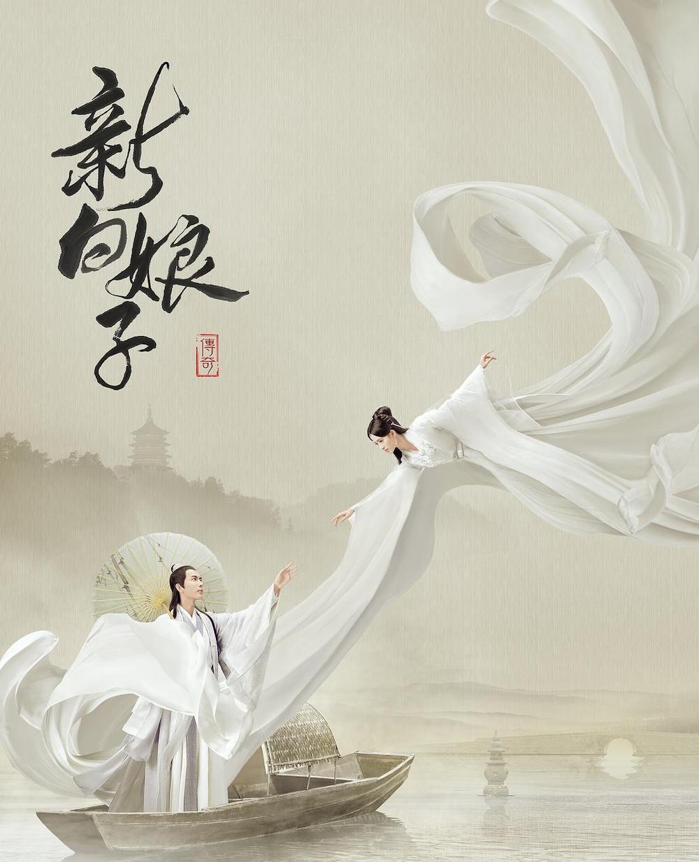 鞠婧祎版《新白娘子传奇》口碑惨淡,但是在这方面,它却很有亮点