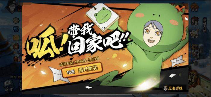 <b>火影忍者手游:盘点游戏内的人民币忍者,青蛙小南有点特殊!</b>